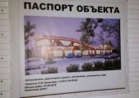 Строящееся здание, ул. Красная Сибирь, 2а