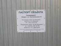 Строящееся здание, ул. Комсомольская, 15